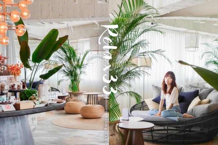 台北中山站 SPA 推薦 33莊園五感按摩空間 超美南洋度假氛圍放鬆環境