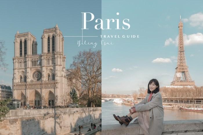 法國巴黎自由行攻略 行程安排、行前準備、機票、住宿、景點、交通、花費
