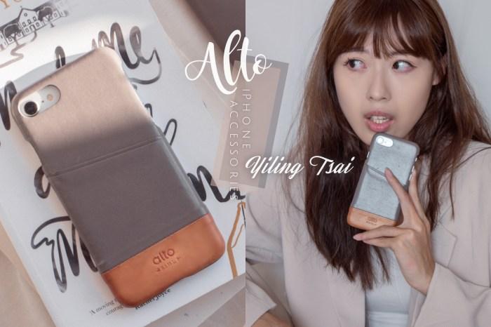 Alto 蘋果專屬手機殼配件 科技與工藝的完美平衡