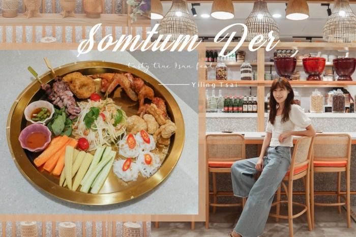 台北微風車站美食 Somtum Der 頌丹樂 米其林一星泰國東北料理