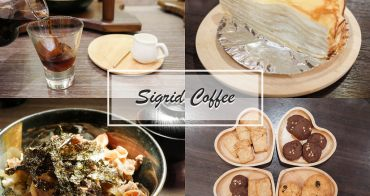 台北中山 Sigrid Coffee居野珈琲 冰滴咖啡和高顏值日本店長的相遇
