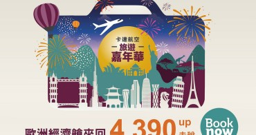 [機票資訊] 卡達航空 Qatar Airways 閃電大促銷 歐洲機票最低$4390