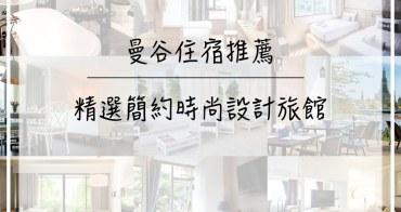 曼谷飯店推薦 精選簡約風設計旅館 泰國曼谷自由行住宿攻略
