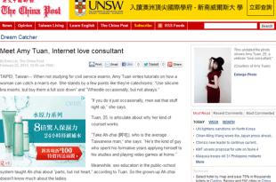 [媒體] China Post 的小逸專訪