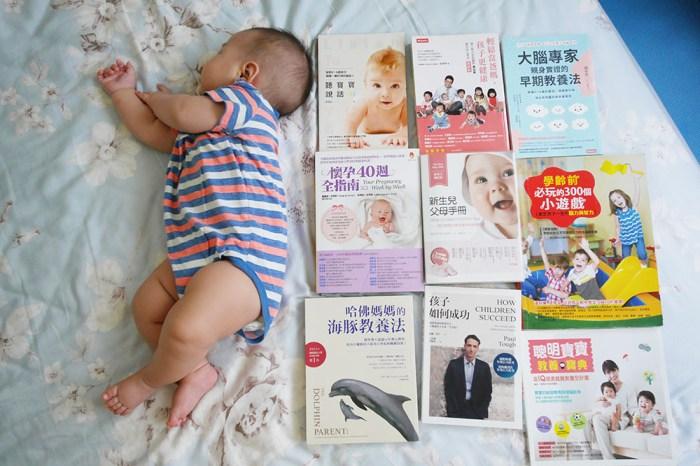 [育兒] 懷孕推薦閱讀書籍,懷孕書單,育兒初期推薦書單