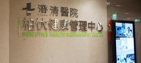 [生活] [健康] 健康檢查去啦!台中健檢推薦澄清醫院柏忕健康管理中心~一日遊!