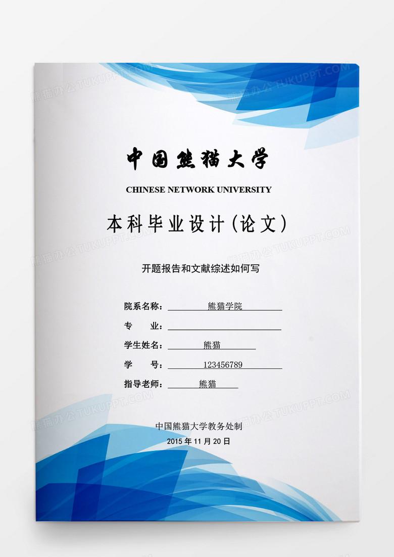 畢業論文開題報告和文獻綜述如何寫Word模板下載_報告_【熊貓辦公】