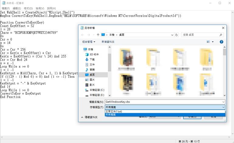 如何偵測查詢 Windows / Office 軟體啟用序號註冊碼教學?   跳板俱樂部