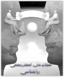 bazde.blogspot.com مجموعه کتاب های الکترونیکی روانشناسی برای موبایل - جاوا