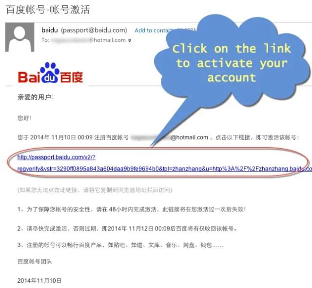 Baidu Webmaster Tools Activation Email Link