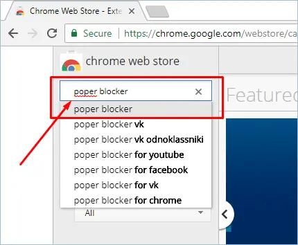 Расширение Poper Blocker