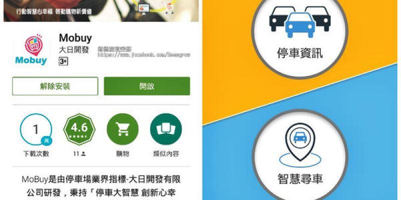 停車APP推薦 超方便的停車APP,隨時更新店家優惠卷