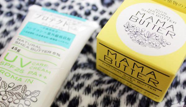 日本開架超夯的MAMA BUTTER/乳木果油/天然在台灣欸!