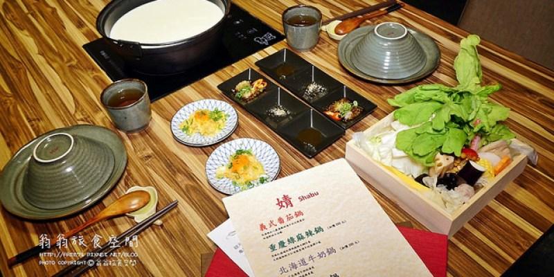 新莊好吃火鍋推薦香醇濃郁的北海道牛奶鍋是今年不可或缺的冬季美食!//新莊火鍋//新莊美食//婧 Shabu