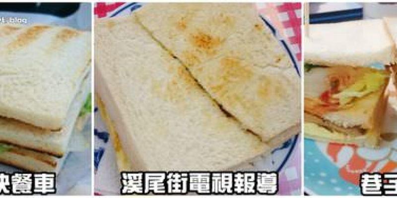 三重碳烤三明治;網民超推三間特色吃吃看