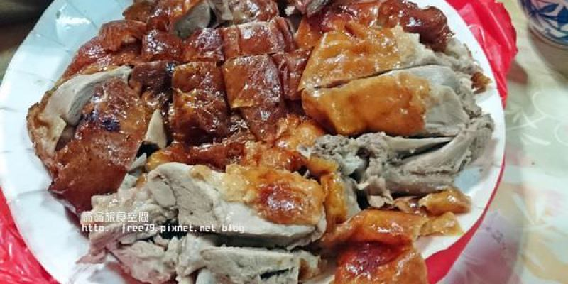 三重酥脆又Q彈的烤鴨三吃,鴨肉肥嫩多汁啊!新軒烤鴨!