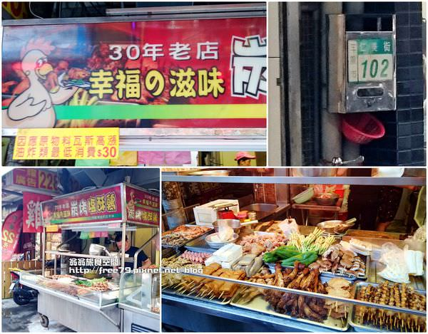三重鹹酥雞推薦|三重特色炸雞排 幸福的滋味 30年老店口味偏甜唷!//幸福戲院