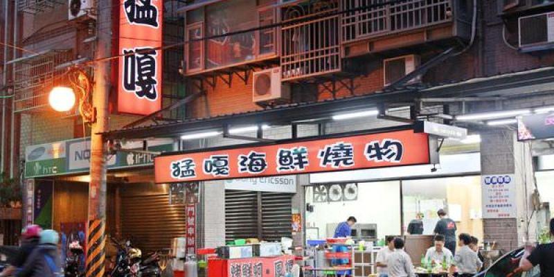 板橋平價猛嘎海鮮燒物-C/P值很高的海鮮