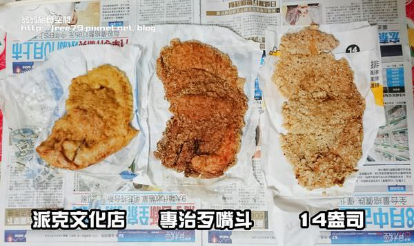 三重炸雞排推薦|三和夜市雞排大比拚 到底誰比較大?