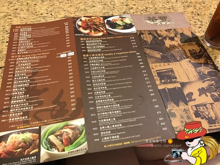 香港中環Wah Fung華豐燒臘專家菜單