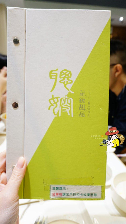 香港聰嫂星級甜品菜單