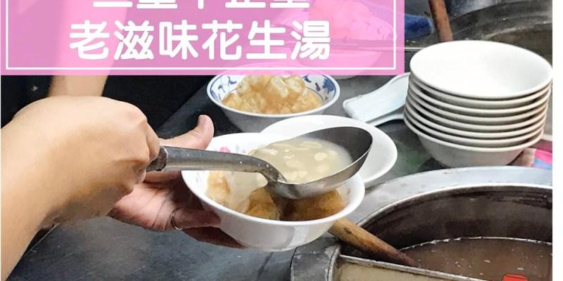 三重中正堂圓仔湯;老滋味花生湯