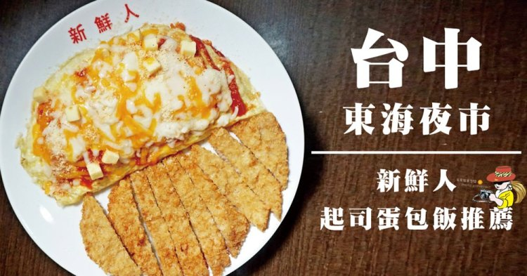 台中東海夜市15年新鮮人老店起司蛋包飯推薦!五種起司一次滿足你!