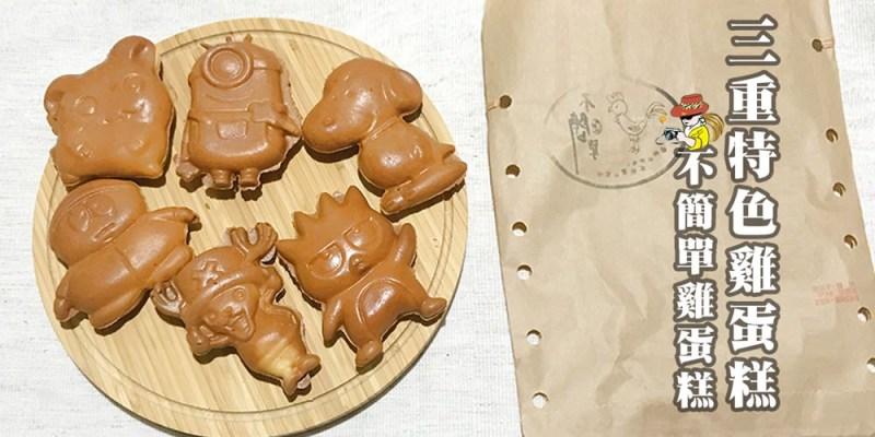 三重區IG打卡熱門不簡單雞蛋糕日式脆皮各種創意口味雞蛋糕