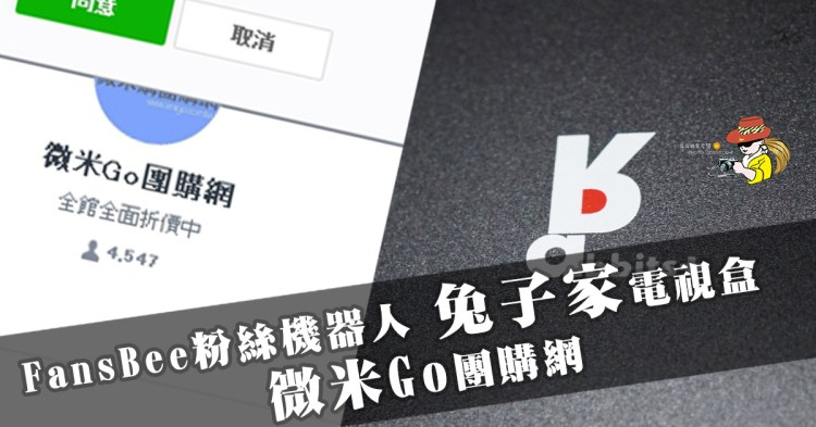 FansBee粉絲機器人;微米Go團購網@Line購物好方便!