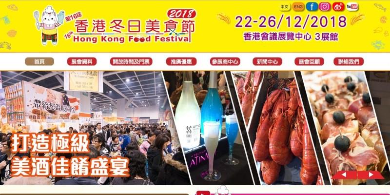 2018香港美食節蓄勢待發!憑門卷可參觀同期舉行之第16屆香港冬季購物節