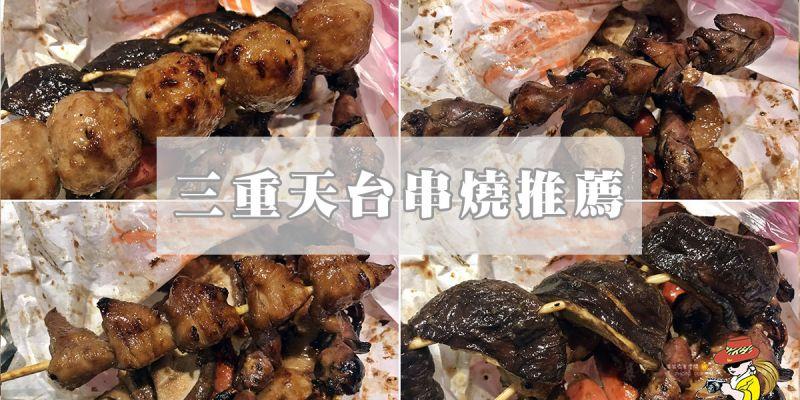 三重台北橋捷運站巧一碳烤推間!香菇、雞屁股好吃唷!