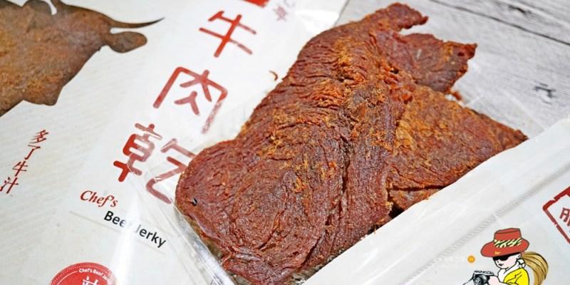 牛肉乾推薦|初心亭台塑牛小排原汁醃製私房料理送禮自用兩相宜!