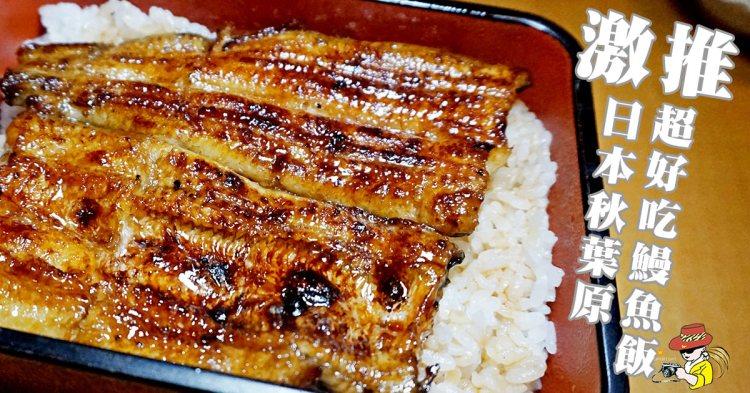 東京鰻魚飯|東京秋葉原三友 のクーポン的鰻魚飯一定要吃!