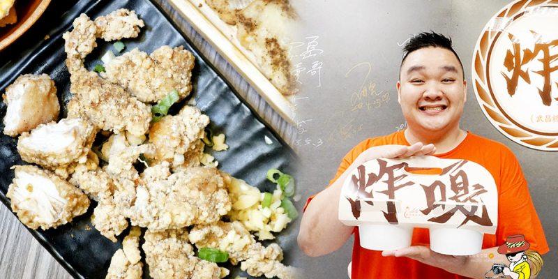 台北西門捷運美食炸嘎海陸炸物|林道遠在萬華開賣超狂炸海鮮現點現炸!