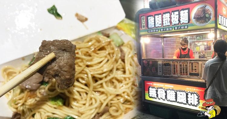 三重大同北路美食推薦 雞腿鐵板麵多種口味任君挑選!