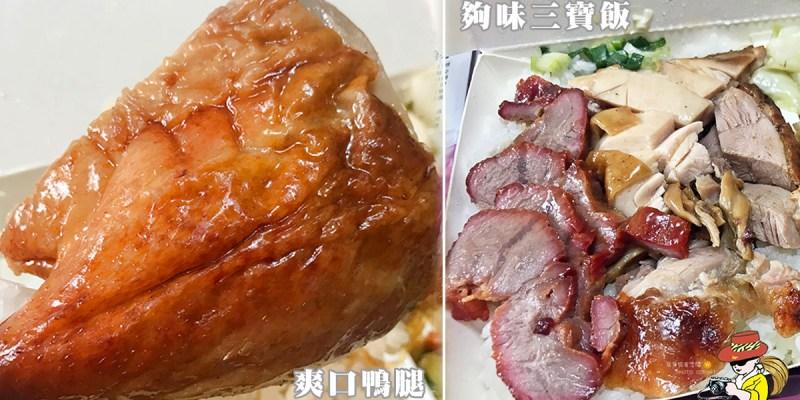 蘆洲三民高中捷運美食 港式東翔燒臘 蘆洲燒臘推薦