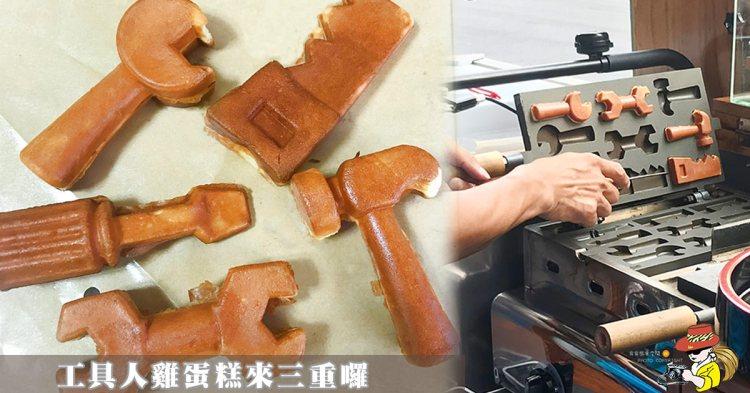 三重美食推薦 台南創意工具人雞蛋糕  螺絲起子 板手可愛逗趣雞蛋糕
