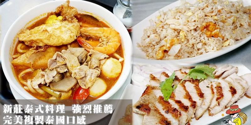 新莊輔大美食推薦|泰式料理 Double泰 泰式口感複製來台 酸辣海陸麵超好吃!