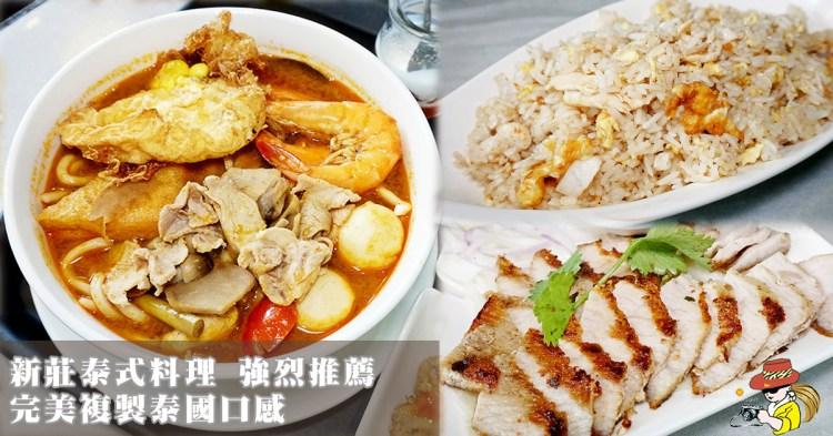 新莊輔大美食推薦 泰式料理 Double泰 泰式口感複製來台 酸辣海陸麵超好吃!