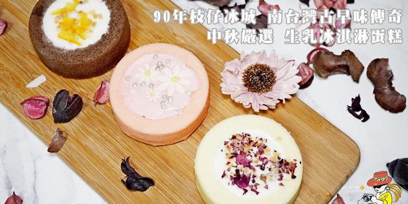 2018中秋節禮盒推薦|枝仔冰城生乳冰淇淋蛋糕 7-11限定預購 生乳蛋糕非常濃醇香!