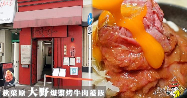 日本東京爆漿烤牛肉蓋飯 ローストビーフ大野Roast Beef Ōno Akihabara 東京大野烤牛肉蓋飯 內文所有分店地址