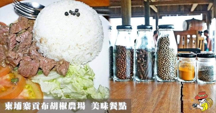 柬埔寨貢布景點推薦|La Plantation Kampot 胡椒植物園 歐盟認證貢布胡椒推薦