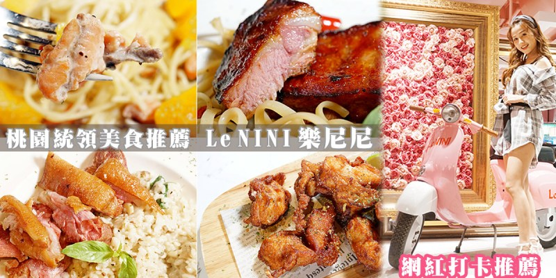 桃園統領美食推薦|Le NINI樂尼尼義式餐廳 美美的玫瑰花牆網美網紅IG打卡推薦 美食 美景 美好體驗