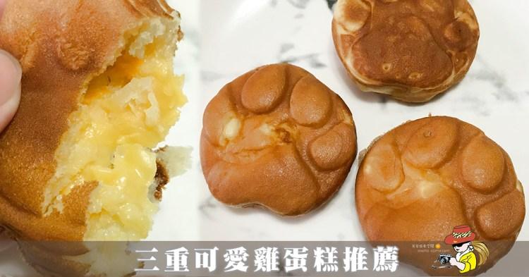 蘆洲美食推薦|蹼柴燒可愛狗腳印雞蛋糕 雙色起司好吃!