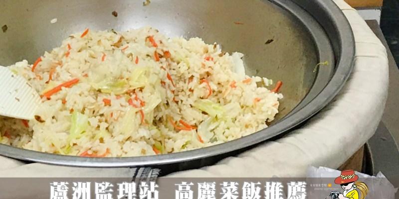 蘆洲監理站美食推薦 鮮味軒高麗菜飯推薦 俗又大碗!(菜單menu價錢)