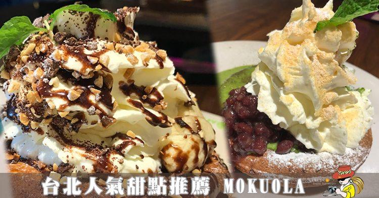 台北微風甜點推薦|日本MOKUOLA日式鬆餅 鮮奶油綿密好吃!