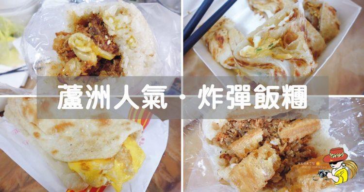 蘆洲夜市推薦人氣美食|蘆洲人氣弘記豆漿店 炸彈飯糰  溏心蛋飯糰 真的不用排隊