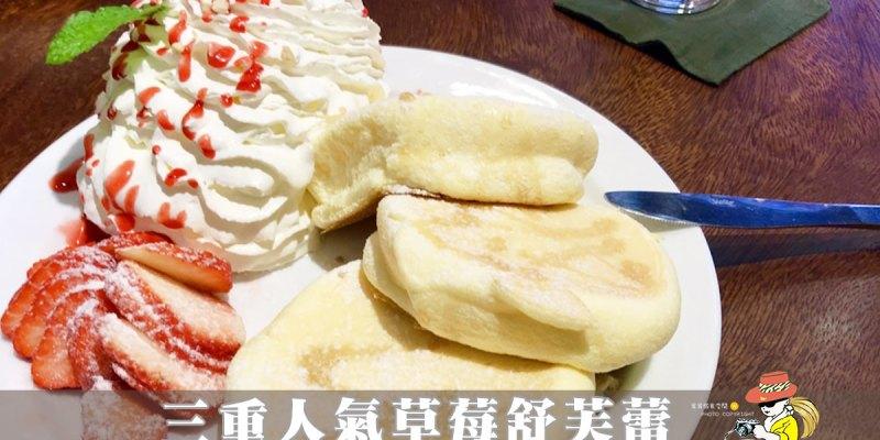 三重人氣甜點 若草WAKAKUSA甜品店 人氣草莓舒芙蕾(菜單menu價錢)