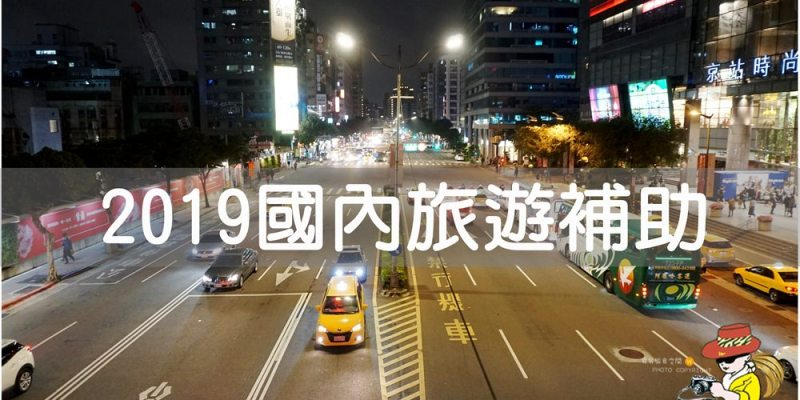 2019台灣旅遊補助|宜花東 高屏暖冬遊 補助2500住宿金 申請流程 離島住宿 完整資訊