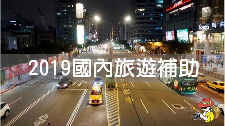 2019台灣旅遊補助 宜花東 高屏暖冬遊 補助2500住宿金 申請流程 離島住宿 完整資訊